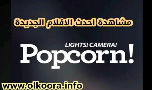 تحميل تطبيق بوب كورن تايم Popcorn Time للاندرويد و للايفون مجانا _ برنامج مشاهدة أحدث الافلام