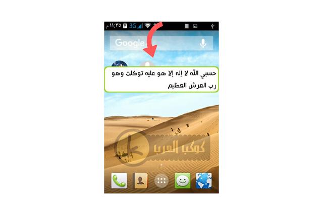 تحميل برنامج اذكار المسلم الاذكار تظهر علي الشاشة