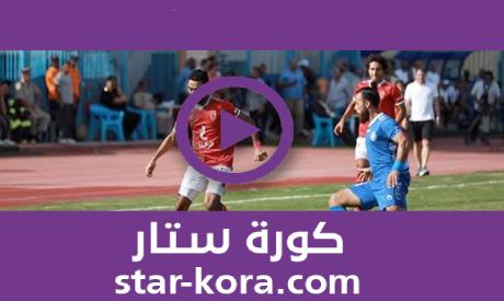مشاهدة مباراة الأهلي واسوان بث مباشر كورة ستار اون لاين لايف 17-08-2020 الدوري المصري
