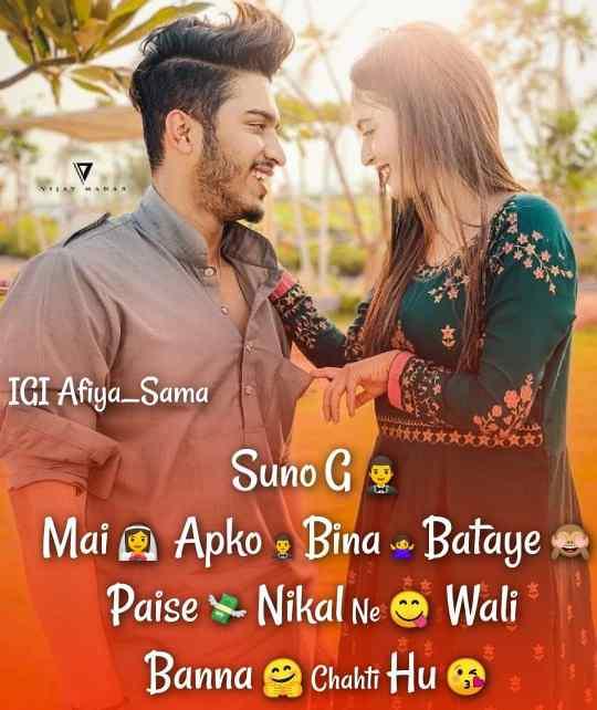 Couple Shayari images, lover images,pyar wali shayari images, facebook ishq shayari images
