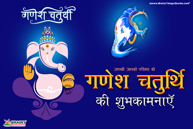 hindi quotes-ganesh chaturthi quotes in hindi-greetings on ganesh chaturthi in hind