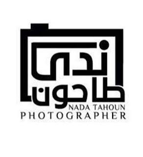 فن التصوير للفوتوغرافي ندى طاحون