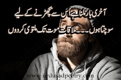 Aaakhri Bar Milna Hay Us Se Bicharne Ke Liyay