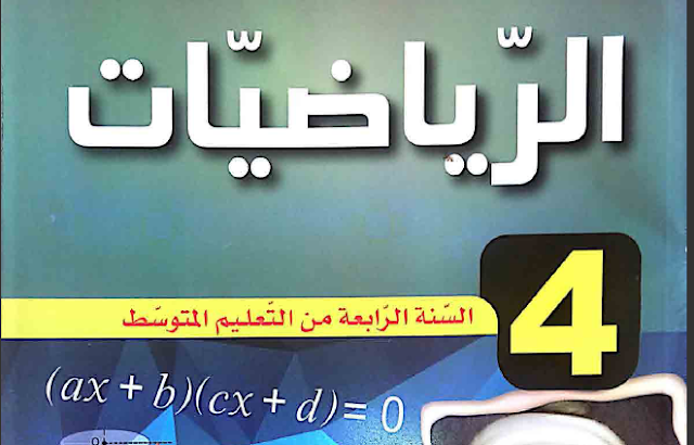 كتاب الرياضيات للسنة الرابعة متوسط الجيل الثاني