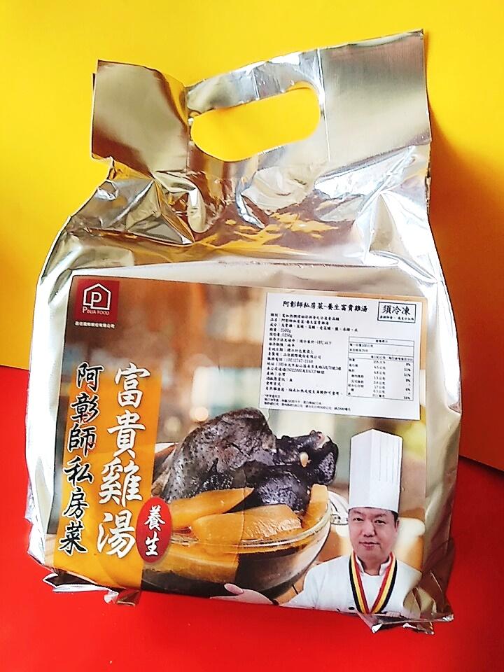 品佳國際─阿彰師滋補養生富貴雞湯│冷凍食品│加熱即食