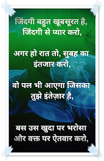 motivational and inspirational quotes for facebook in hindi