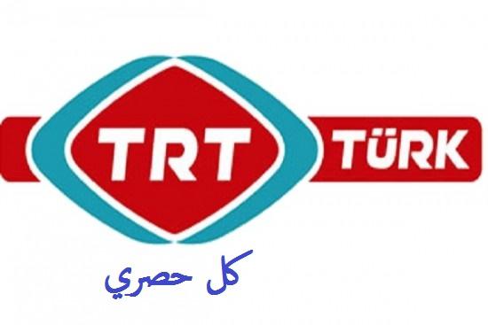 تردد قناة TRT التركية على النايل سات 2016 الجديدة تي ار تي TRT Arabia turkey Frequency