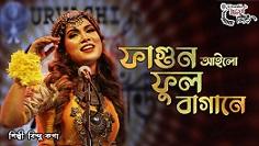 Fagun Ailo Phul Bagane Lyrics(ফাগুন আইলো ফুলবাগানে) >> Bindu Kona