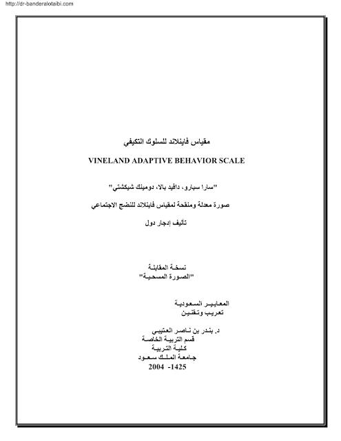 تحميل مقياس فاينلاند لسلوك التكيفي  pdf