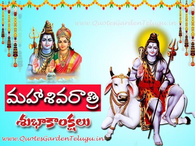 maha shivaratri images telugu