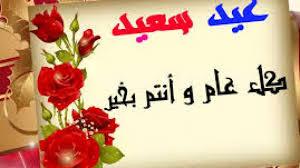 موعد عيد الفطر و أجمل رسائل تهنئة بعيد الفطر السعيد