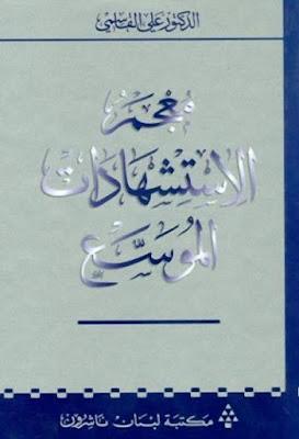 معجم الاستشهادات - علي القاسمي , pdf