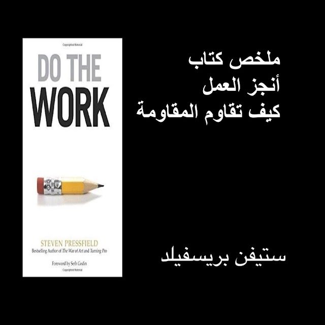 ملخص كتاب أنجز العمل - كيف تقاوم المقاومة - ستيفن بريسفيلد