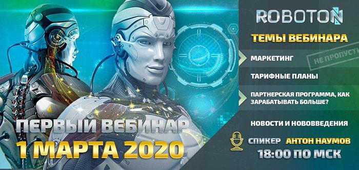 Первый вебинар Roboton LTD