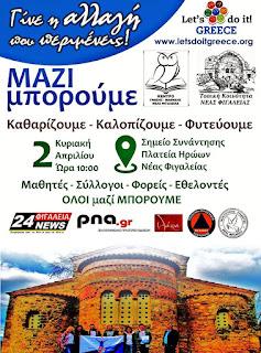 Νέα Φιγαλεία «Let's do it Greece»