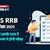 IBPS RRB PO Exam 2021: यहाँ देखें आपके राज्य में किस माध्यम में होगी परीक्षा (In which medium the  IBPS RRB PO examination will be held in your state)