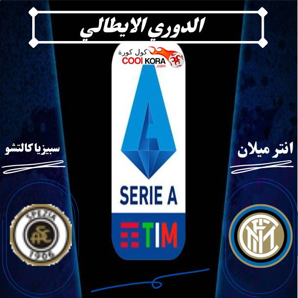 تعرف علي موعد مباراة انتر ميلان وسبيزيا في الدوري الايطالي و القنوات الناقلة