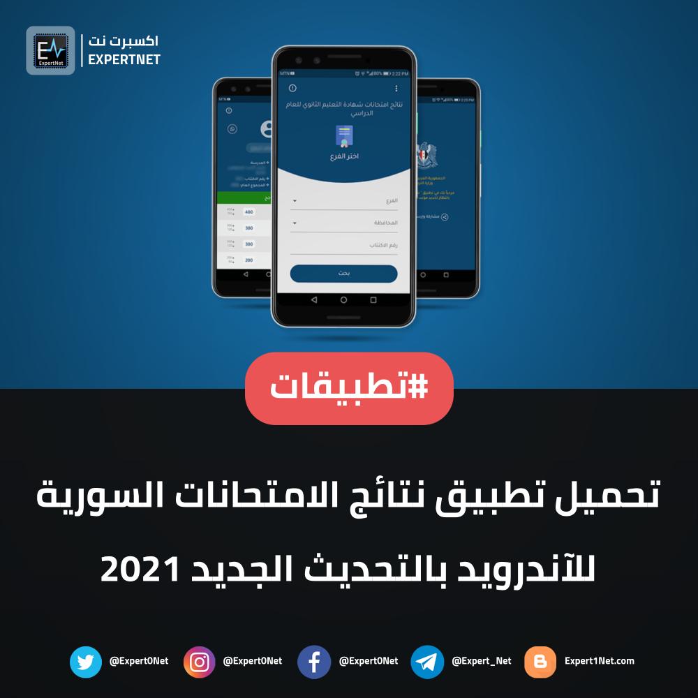 تحميل تطبيق نتائج الامتحانات السورية 2021 للآندرويد بآخر تحديث