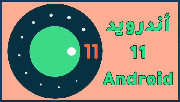 أبرز الميزات لنظام Android 11 الجديد في أول نسخة للمطورين