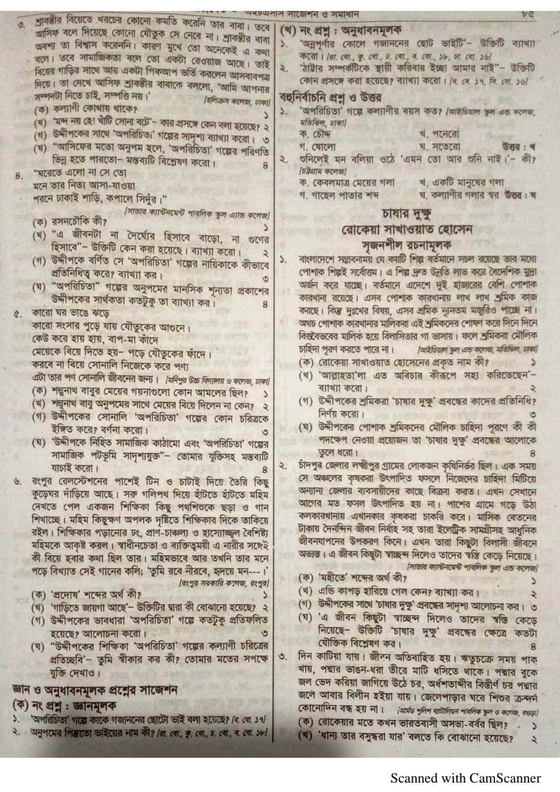Hsc Bangla 1st Paper Suggetion 2020 |Hsc 2020 Bangla 1st Paper Suggetion