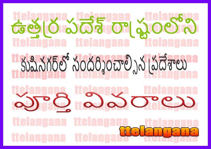 కుషినగర్లో సందర్శించాల్సిన ప్రదేశాలు