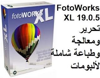 FotoWorks XL 19.0.5 تحرير ومعالجة وطباعة شاملة لألبومات الصور