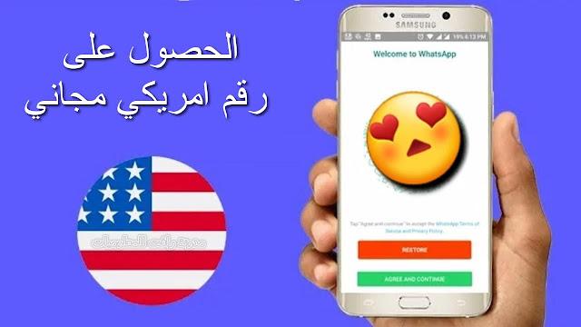 رقم امريكي مجاني لتفعيل الواتساب وتطبيقات التواصل 2021