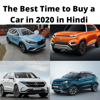 The Best Time to Buy a Car in 2020 in Hindi