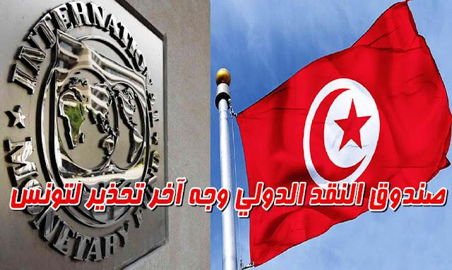 Tunisie : Le FMI hausse le ton et menace !