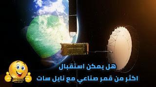 الاقمار التى يمكن استقبالها مع النايل سات satellite nilesat