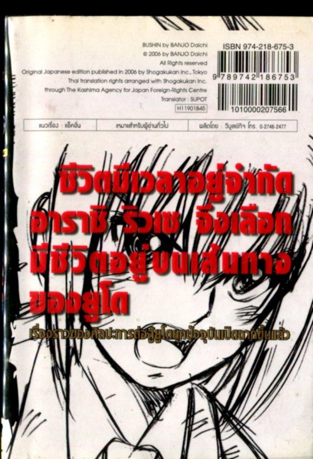 Bushin-เล่ม 2