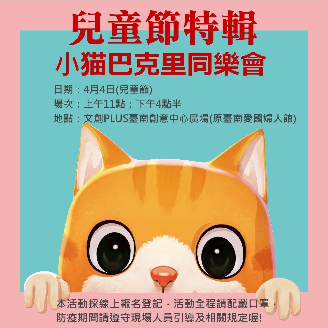 2021兒童清明連假台南旅遊攻略|踏青×賞花×看展、輕旅行懶人包|特輯