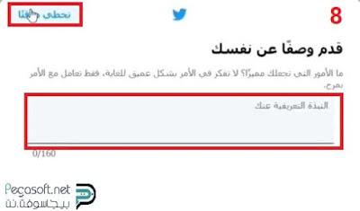 عمل حساب تويتر سوريا