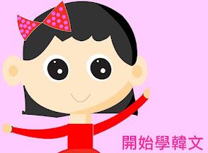 今天開始學韓文!現在開始學韓語!今日馬上學韓文一起通過TOPIK
