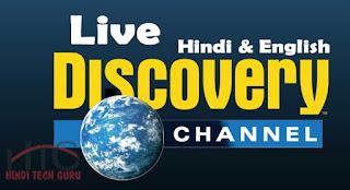 Discovery Channel Live Hindi Me Jankari