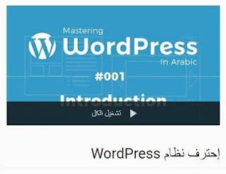كورس احترف نظام wordpress