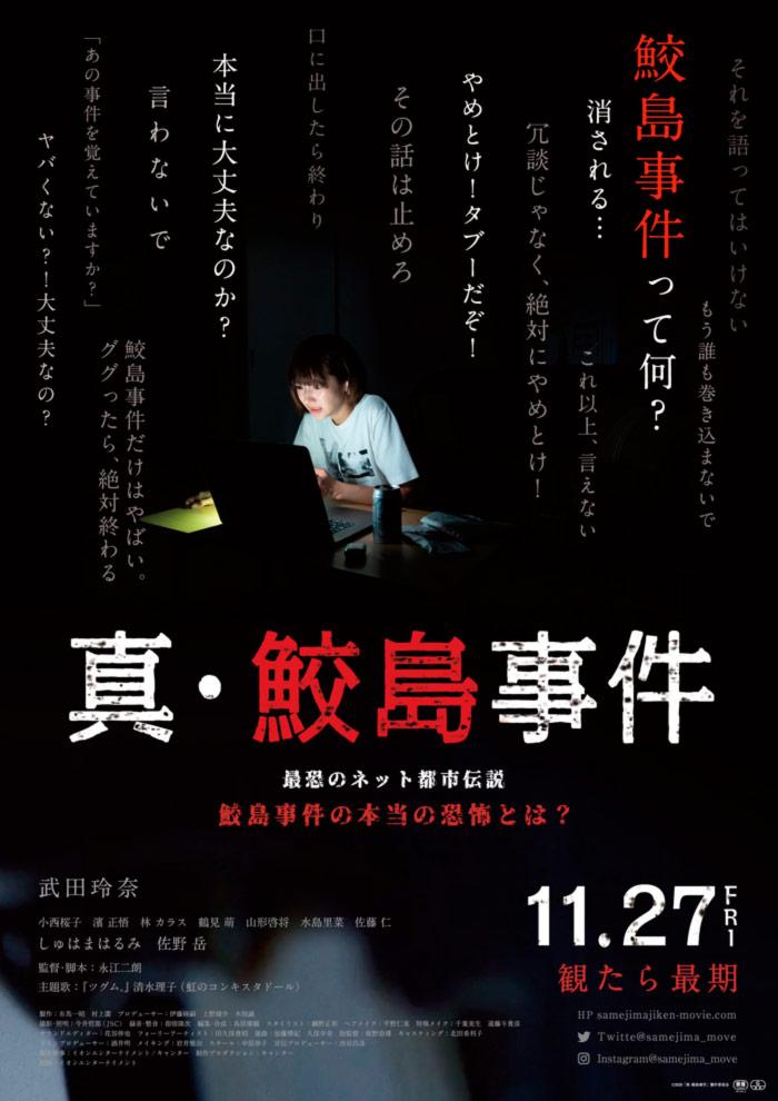 Shin Samejima Jiken film - Jiro Nagae - poster
