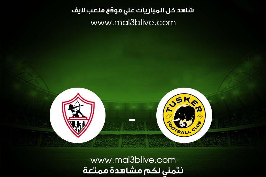 نتيجة مباراة الزمالك وتوسكر يلا شوت بتاريخ اليوم 2021/10/16 دوري أبطال أفريقيا