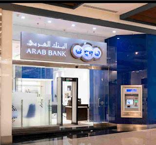 شهادات استثمار البنك العربي 2021 ( البلاتينية - الثلاثية - الخماسية ) و الودائع ( اليومية - السنوية - طويلة الاجل )