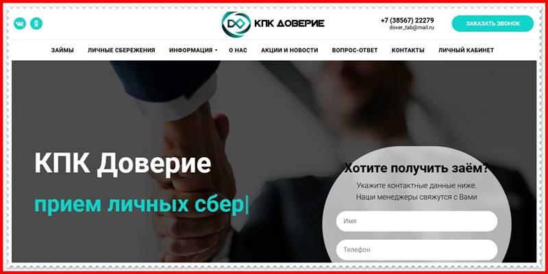 Мошеннический сайт kpk-doverie.su – Отзывы, развод, платит или лохотрон? Мошенники КПК Доверие