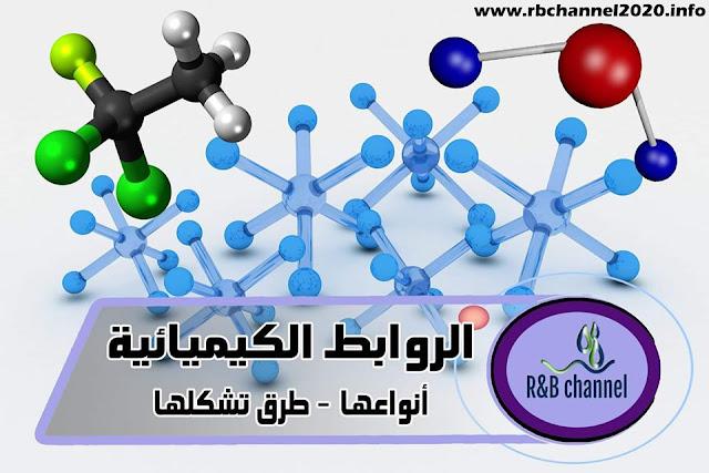 الروابط الكيميائية - أنواعها - طرق تشكيلها
