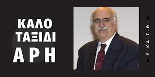 """""""Έφυγε""""  ο Άρης Γραμμενίδης"""