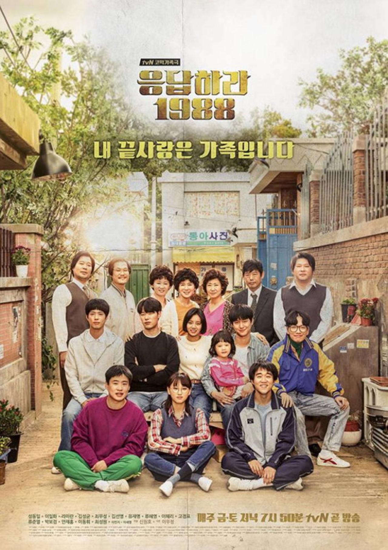 Korean Drama Reply 1988