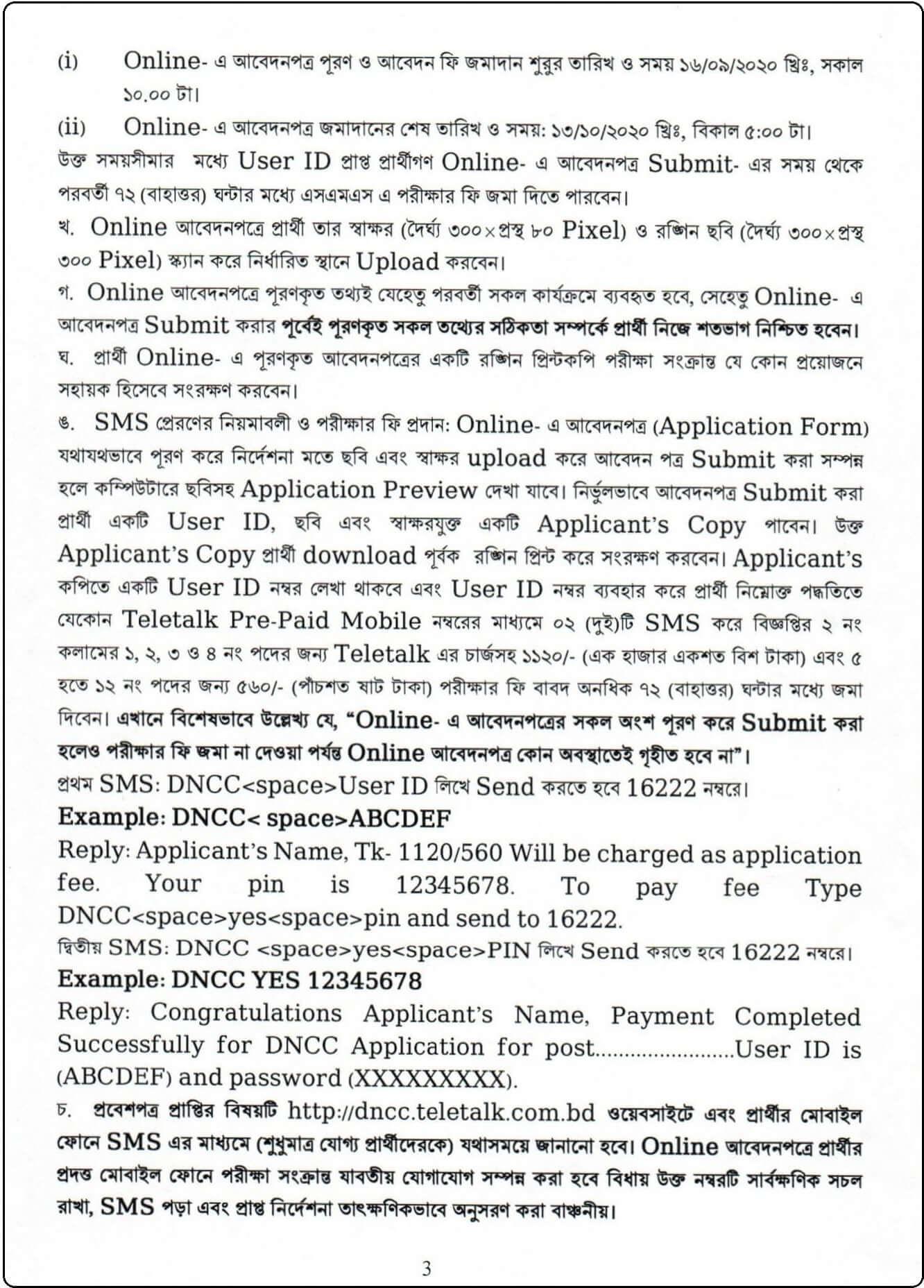 Dhaka North City Corporation Job Circular 2020