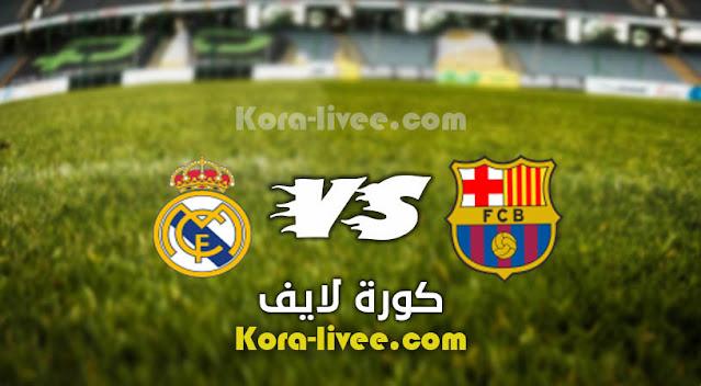 مشاهدة مباراة ريال مدريد وبرشلونة بث مباشر الكلاسيكو اليوم 10-4-2021 يلا شوت حصري الدوري الاسباني