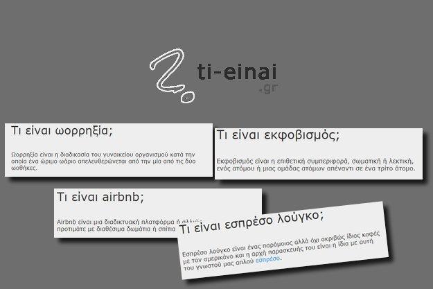 «ti-einai.gr»: Τι είναι αυτό; Τι είναι εκεί; Μάθε το τώρα