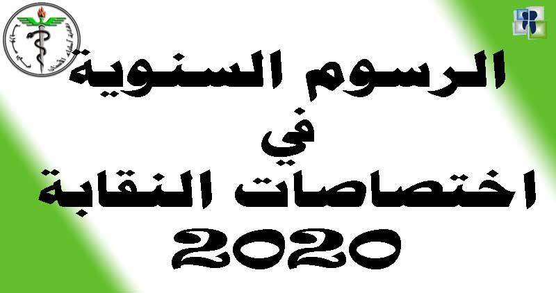 الرسوم السنوية للإختصاصات الطبية في نقابة الأسنان 2020