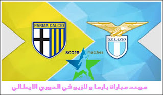 موعد مباراة بارما و لازيو في الدوري الايطالي