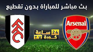 مشاهدة مباراة فولهام وآرسنال بث مباشر بتاريخ 12-09-2020 الدوري الانجليزي
