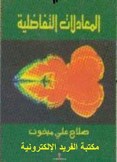 تحميل كتاب المعادلات التفاضلية pdf جامعة ذمار